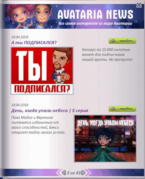 Конкурсы и акции в вестнике Аватарии