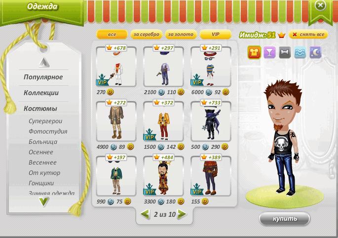 Магазин одежды в Аватарии