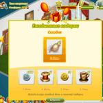 Подарки в Аватарии за каждодневный вход в игру