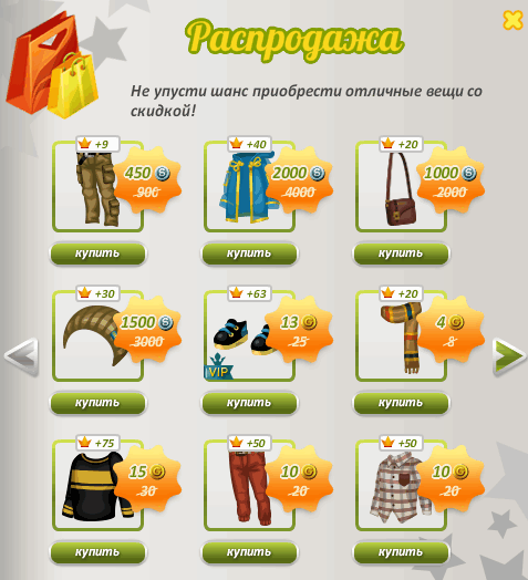Распродажа одеждаы в Аватарии