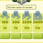 Получение серебра в Аватарии без покупки