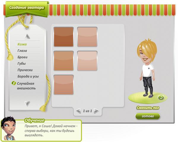 Создание аватара в Аватарии на Майл ру