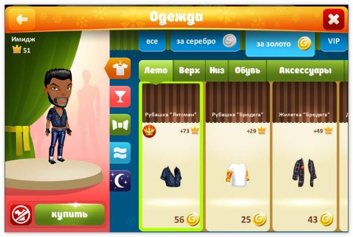 Стоимость одежды в Аватарии