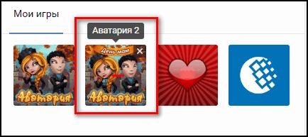 Аватария вторая версия ВК