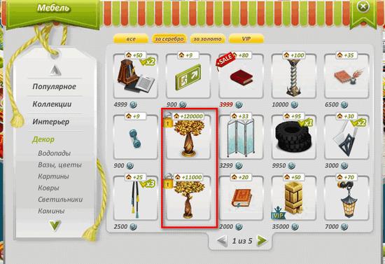 Купить дерево в Аватарии