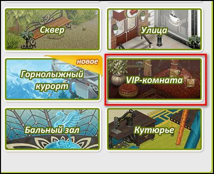 Аватария комнаты ВИП