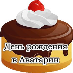 День Рождение в Аватарии