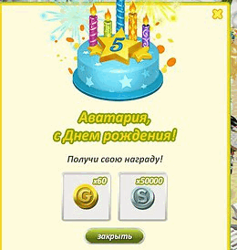 День Рождения Аватария