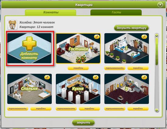 Добавить комнату в Аватарии