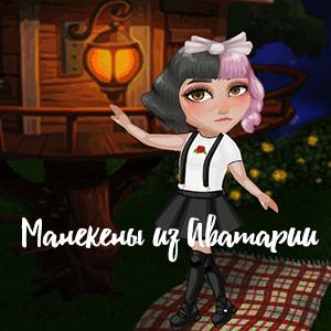 Манекены из Аватарии логотип
