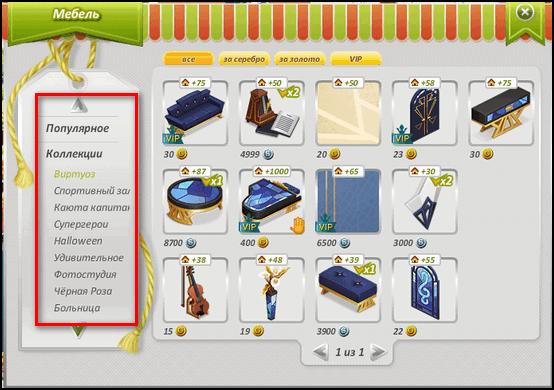 Мебель в Аватарии коллекции