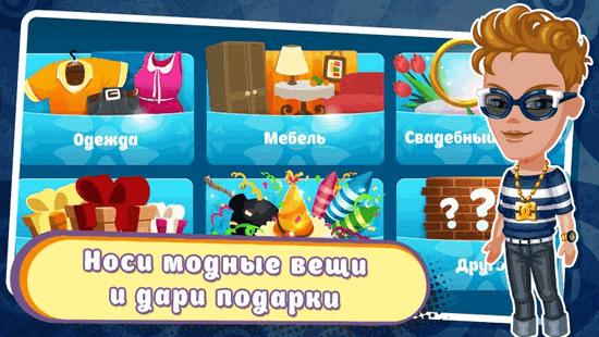 Мобильная Аватария