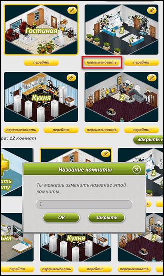 Переиновать комнату пример Аватария