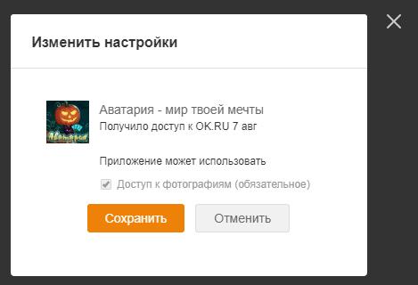 Приложение получило доступ Аватария