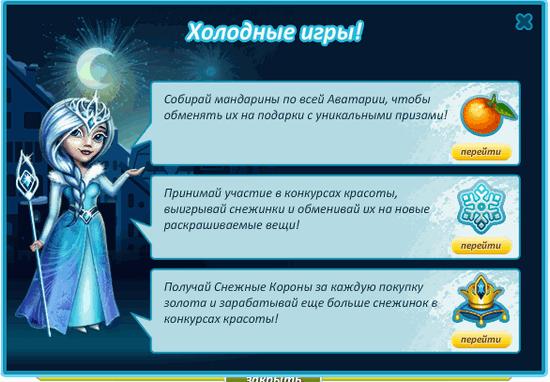 Холодные игры Аватария