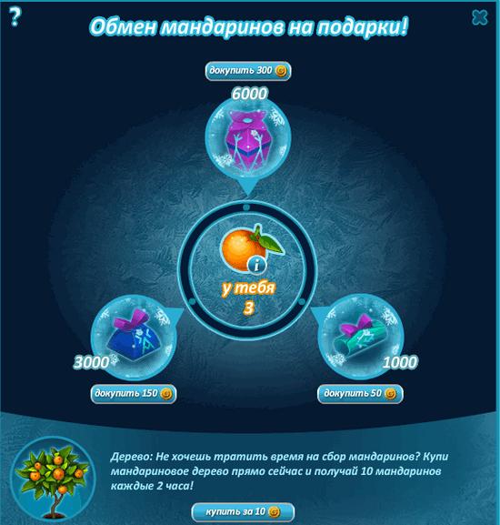 Обменять мандарины на подарки Аватария
