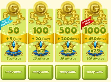 Покупка золота Аватария