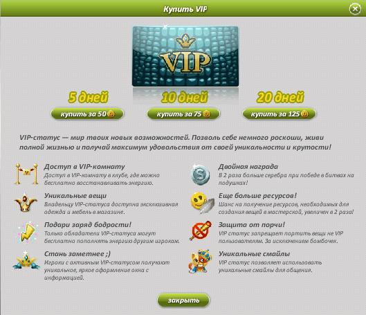 Купить Вип статус в Аватарии