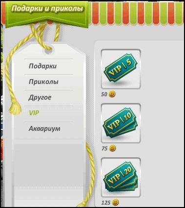 Купить ВИП в Аватарии
