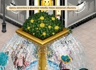 Обменять монеты в фонтане Аватария