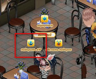 Подарить VIP в Аватарии
