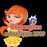 Логотип Аватария обновление 2019