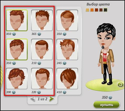 Новые прически в Аватарии