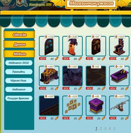 Магазин ужасов в Аватарии