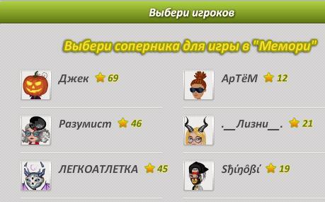 Выбрать противников для Мемори в Аватарии