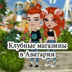 Клубные магазины в Аватарии