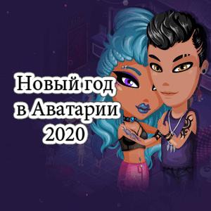 Новый год в Аватарии 2020