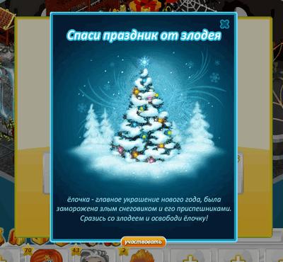 Спаси праздник от злодея Аватария