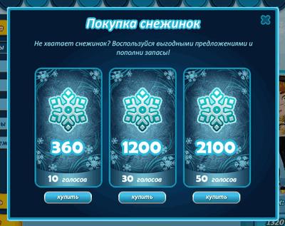 Цена на снежинки в Аватарии