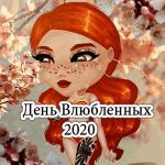 День Влюбленных Аватария логотип