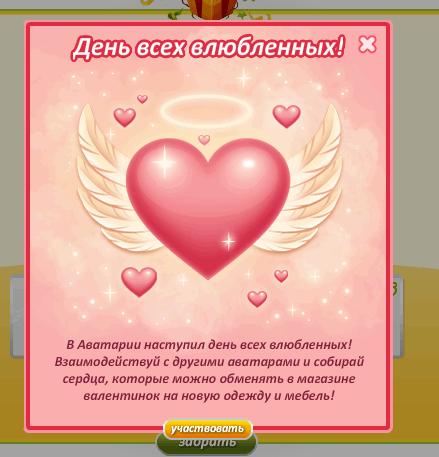День влюбленных в Аватарии