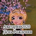 День Рождения Аватарии 2020